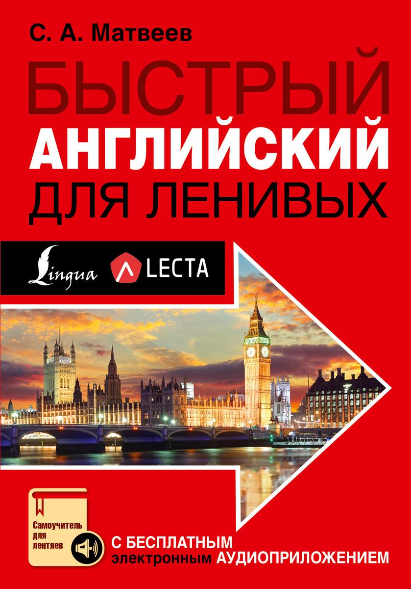 Быстрый английский для ленивых | Матвеев Сергей Александрович  #1