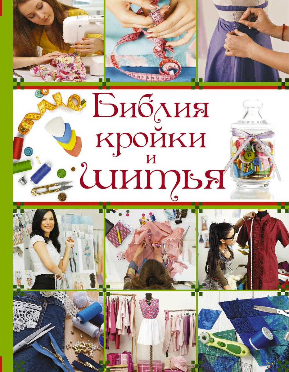 Библия кройки и шитья | Веремеева Ольга Константиновна, Хомич Ольга Олеговна  #1