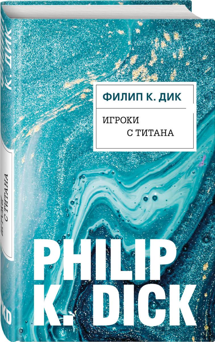 Игроки с Титана | Дик Филип Киндред #1