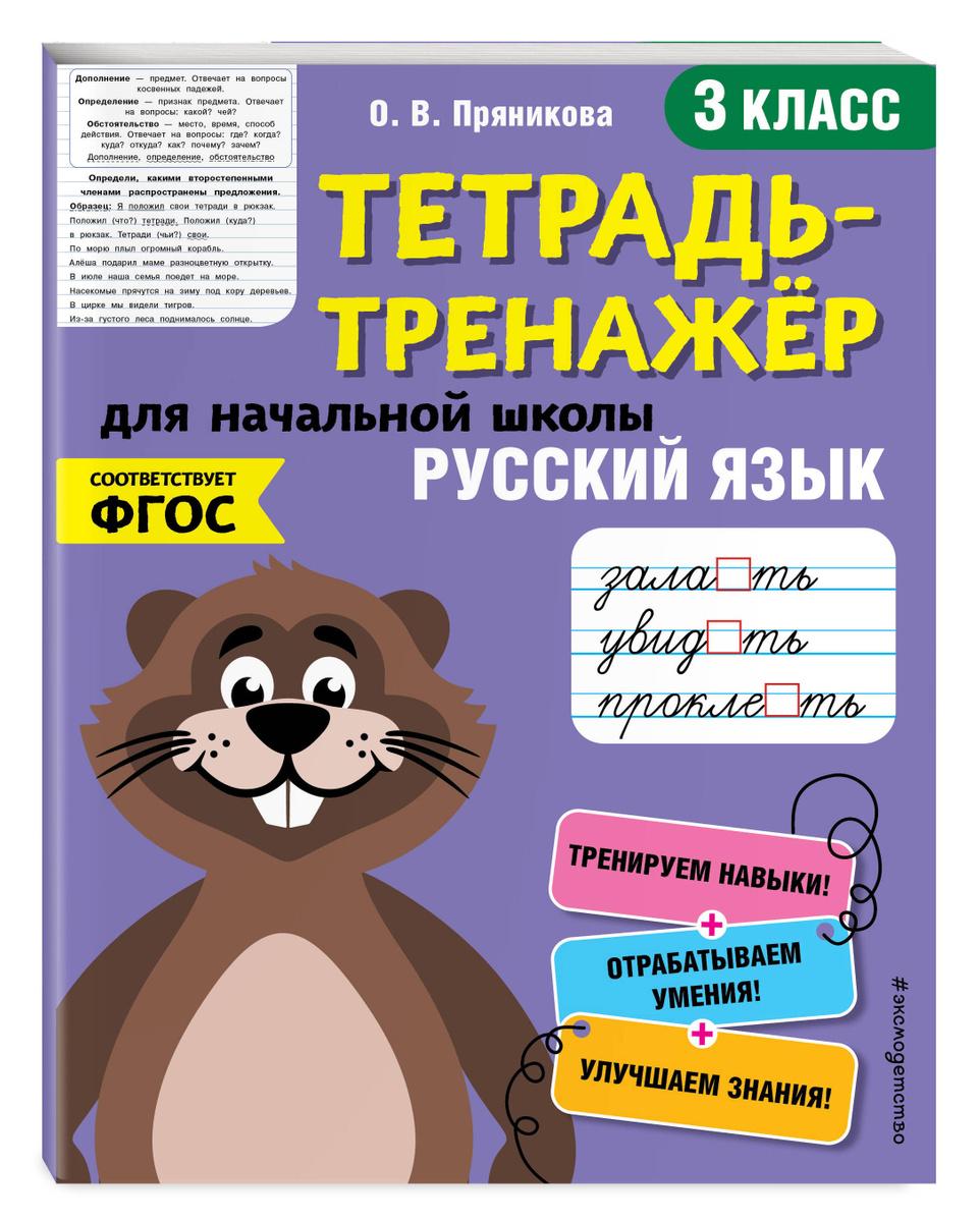 Русский язык. 3-й класс   Пряникова Ольга Витальевна #1