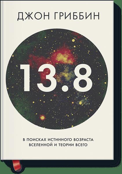 13.8. В поисках истинного возраста Вселенной и теории всего | Нет автора  #1