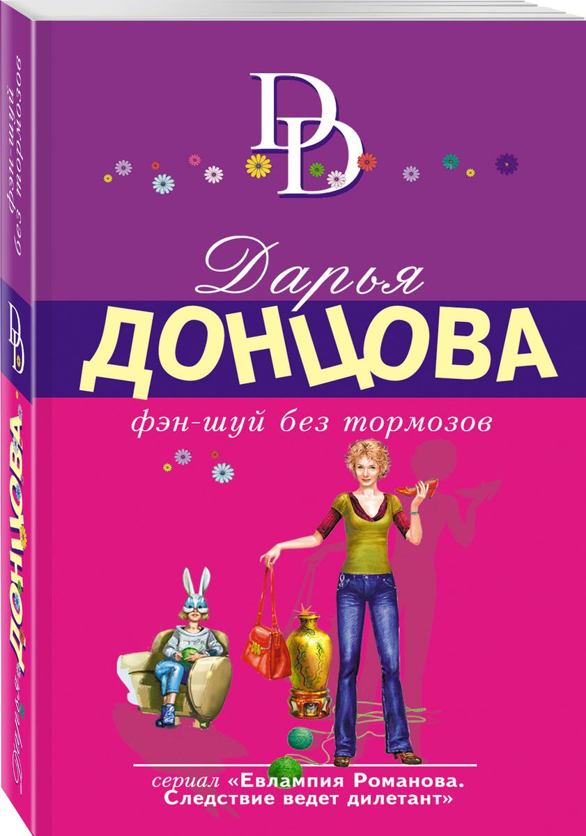 Фэн-шуй без тормозов   Донцова Дарья Аркадьевна #1