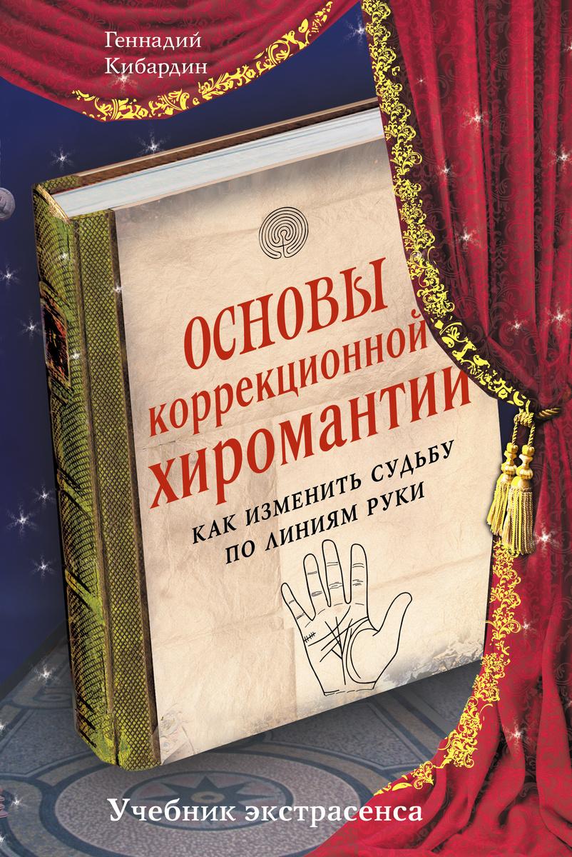 (2014)Основы коррекционной хиромантии: Как изменить судьбу по линиям руки   Кибардин Геннадий Михайлович #1