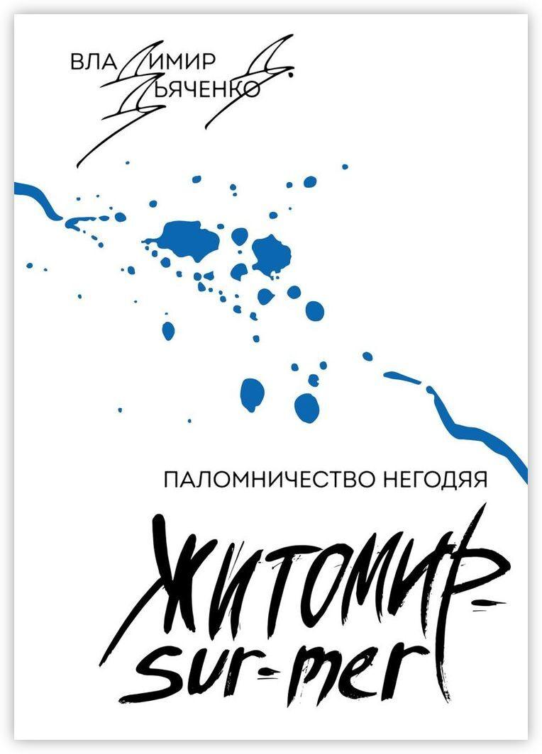 Житомир-Sur-Mer #1