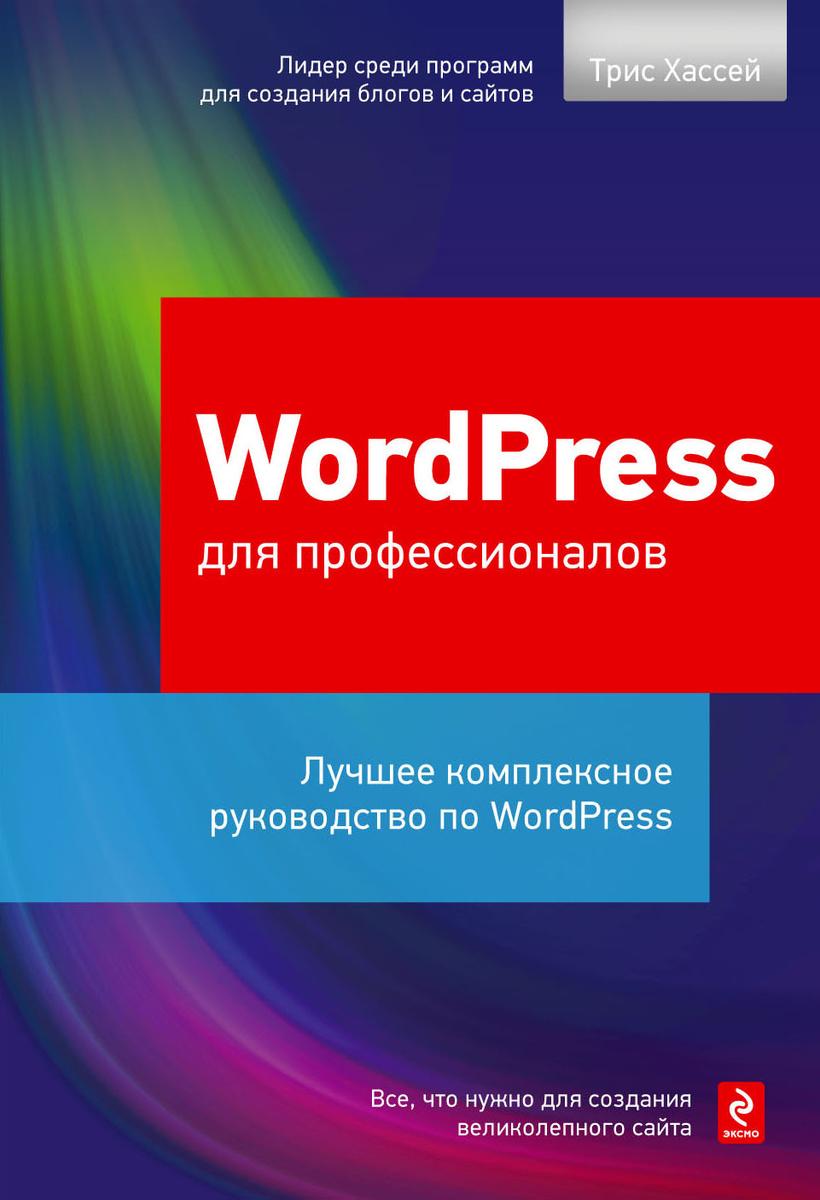 WordPress для профессионалов | Хассей Трис #1