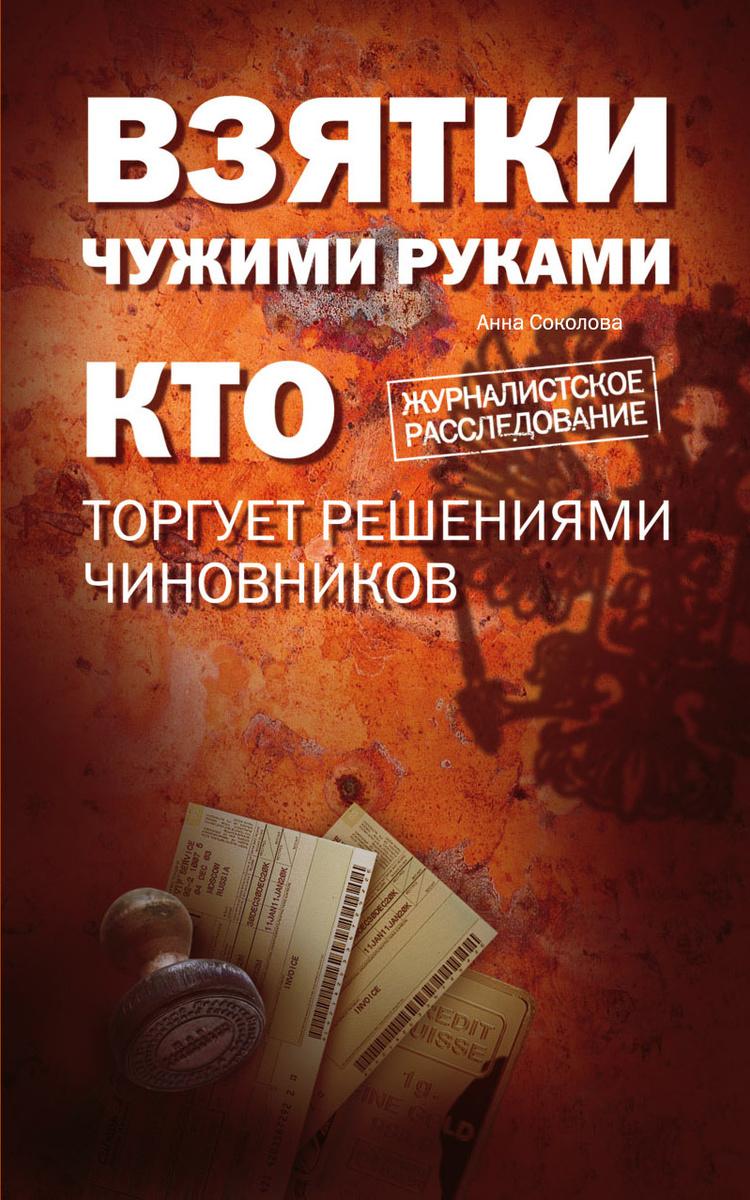Взятки чужими руками: кто торгует решениями чиновников | Соколова Анна Ивановна  #1