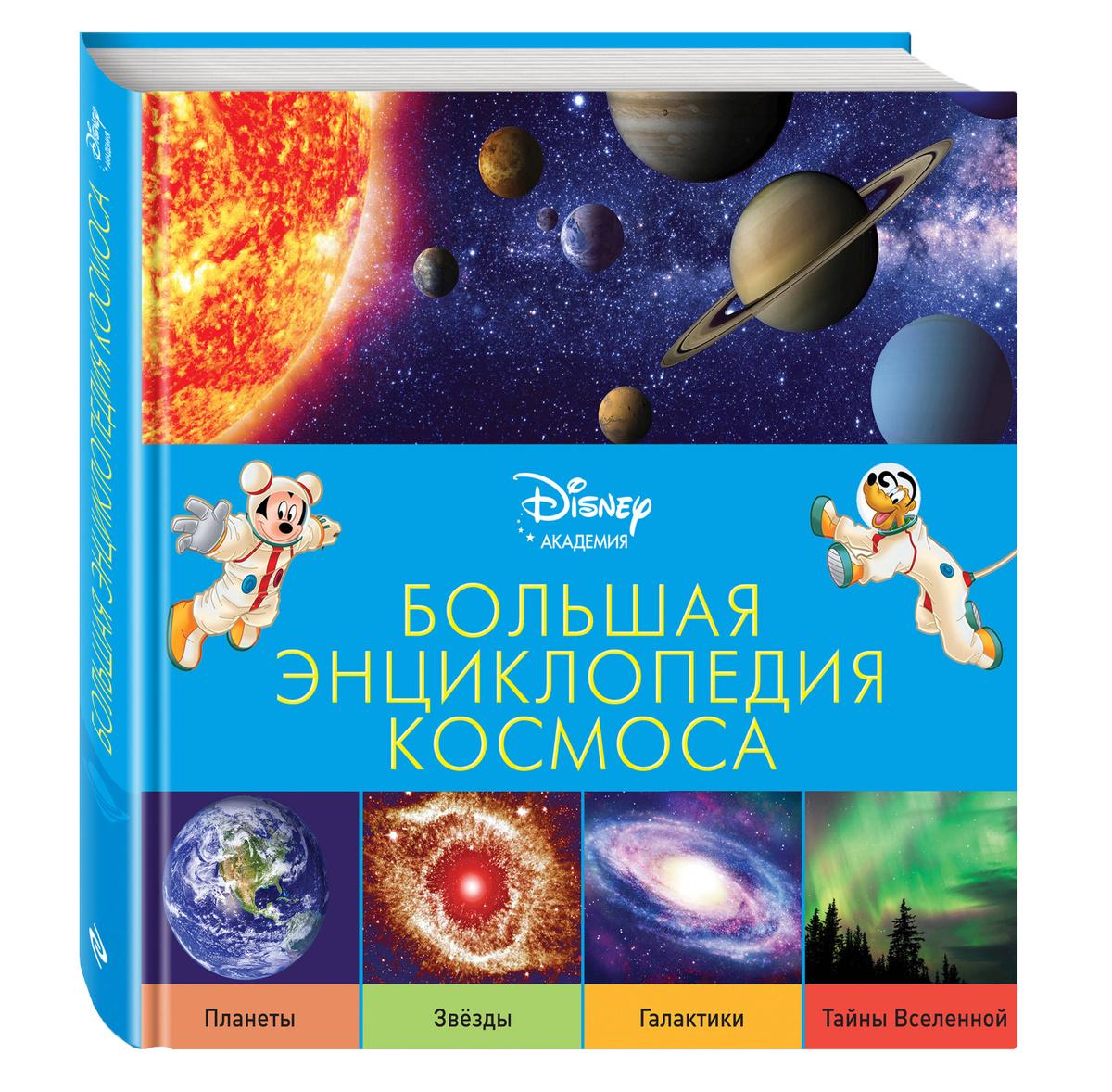 Большая энциклопедия космоса | Нет автора #1