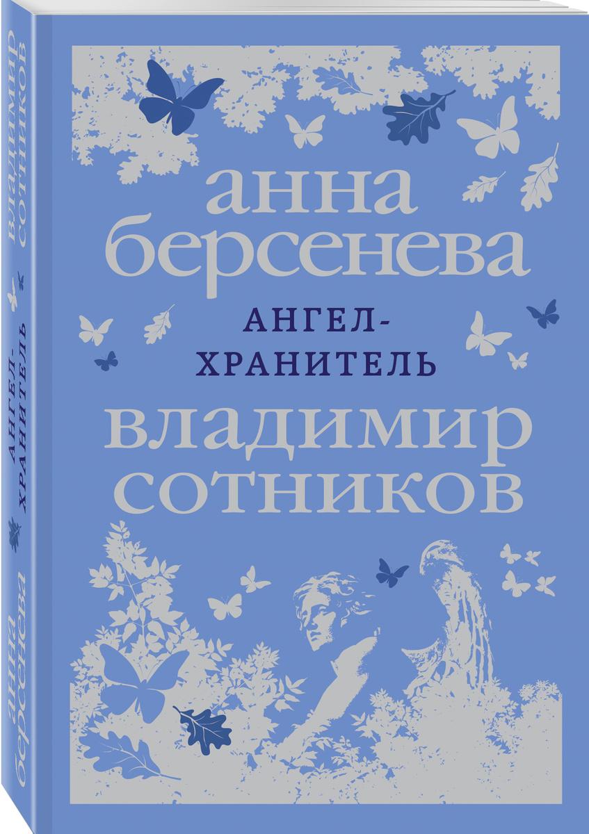 Ангел-хранитель | Берсенева Анна, Сотников Владимир Михайлович  #1