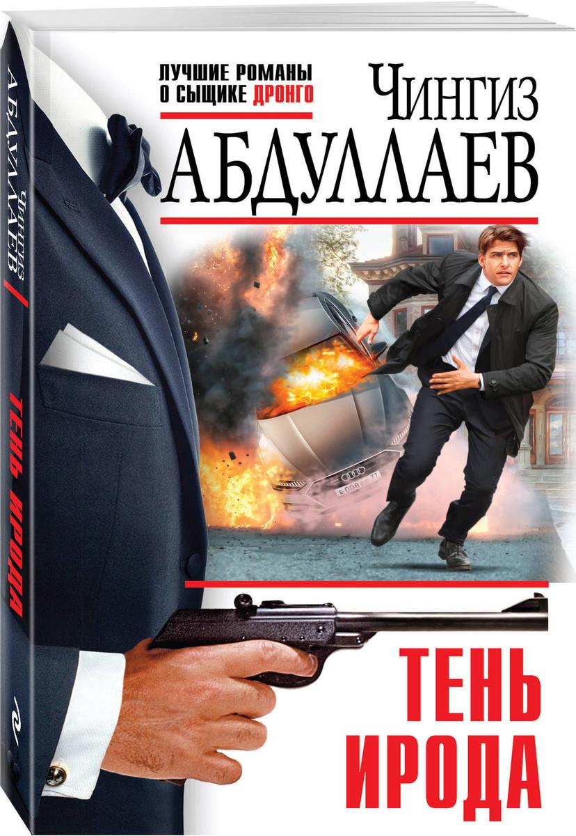 Тень Ирода | Абдуллаев Чингиз Акифович #1
