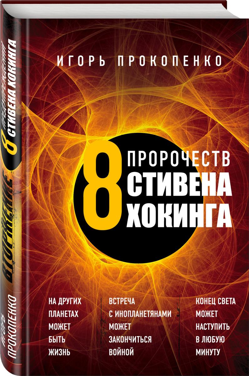 8 пророчеств Стивена Хокинга   Прокопенко Игорь Станиславович  #1