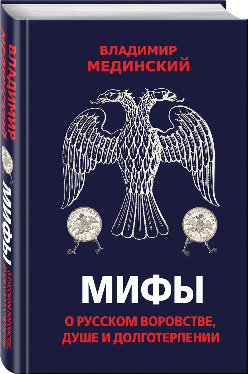 Мифы о русском воровстве, душе и долготерпении   Мединский Владимир Ростиславович  #1