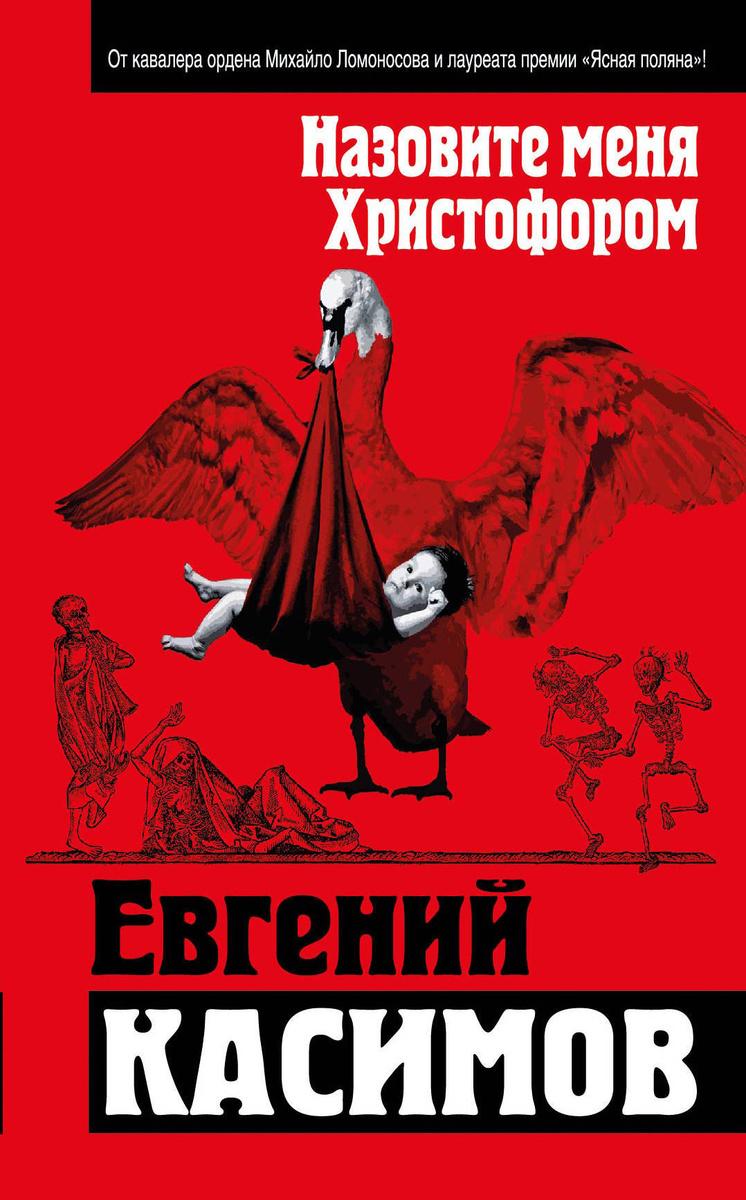 Назовите меня Христофором | Касимов Евгений Петрович #1