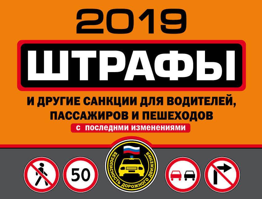 Штрафы и другие санкции для водителей, пассажиров и пешеходов (с изменениями и дополнениями на 2019 год) #1