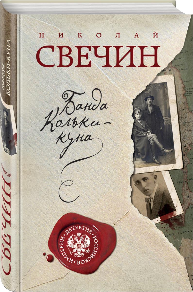 Банда Кольки-куна   Свечин Николай #1