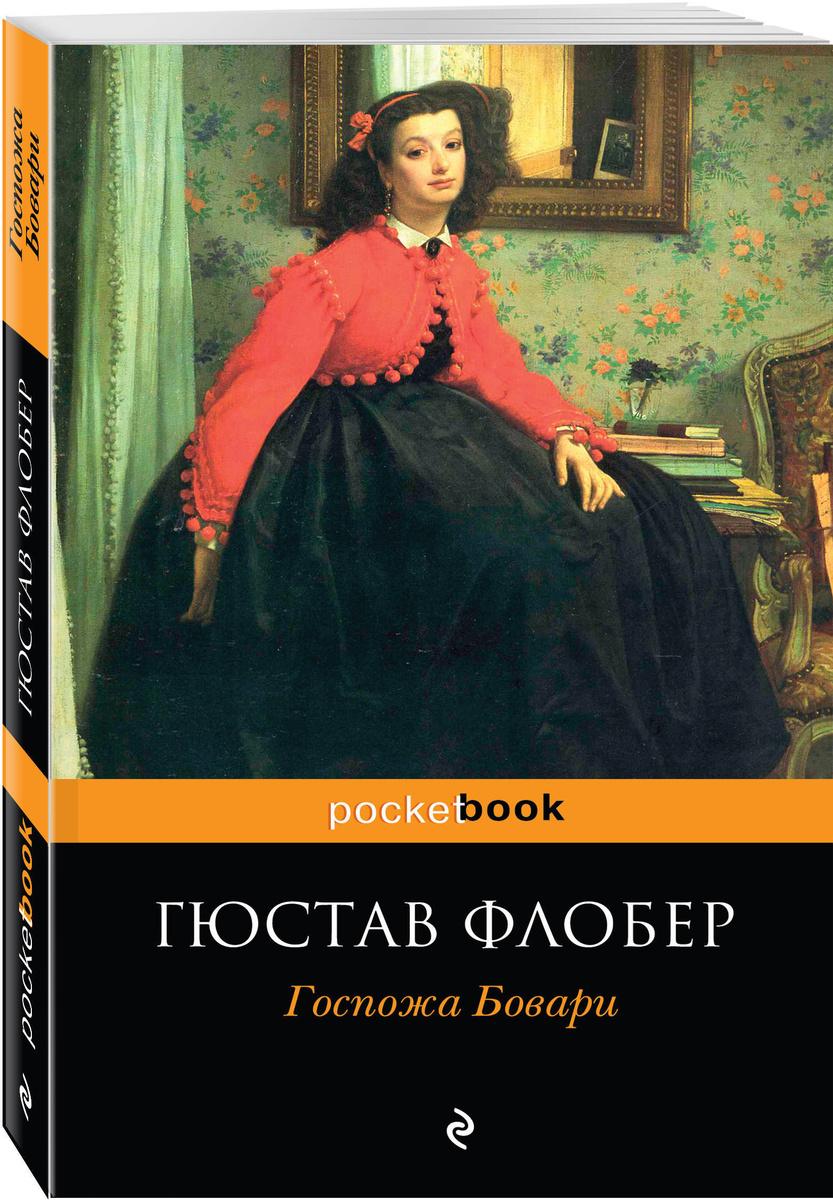 Госпожа Бовари | Флобер Гюстав #1