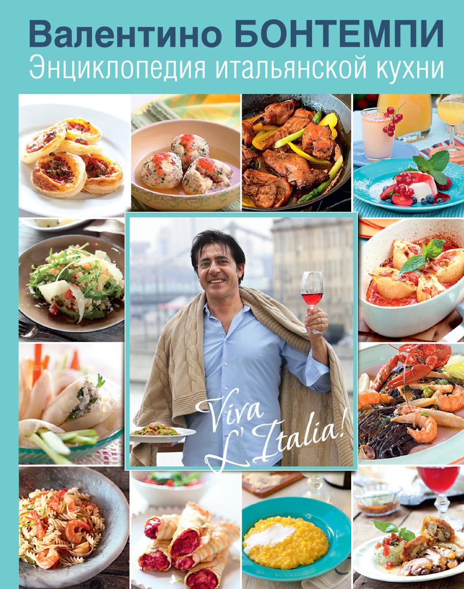 Энциклопедия итальянской кухни | Бонтемпи Валентино #1