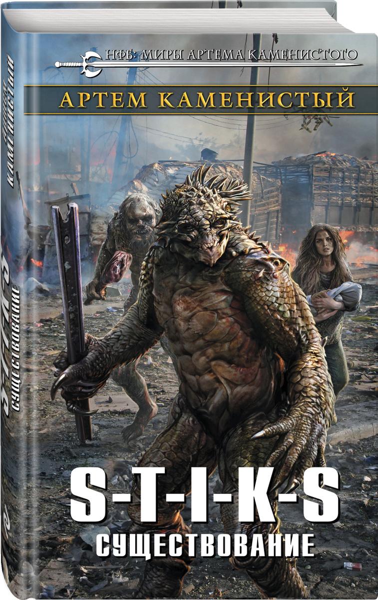 S-T-I-K-S. Существование | Каменистый Артем #1