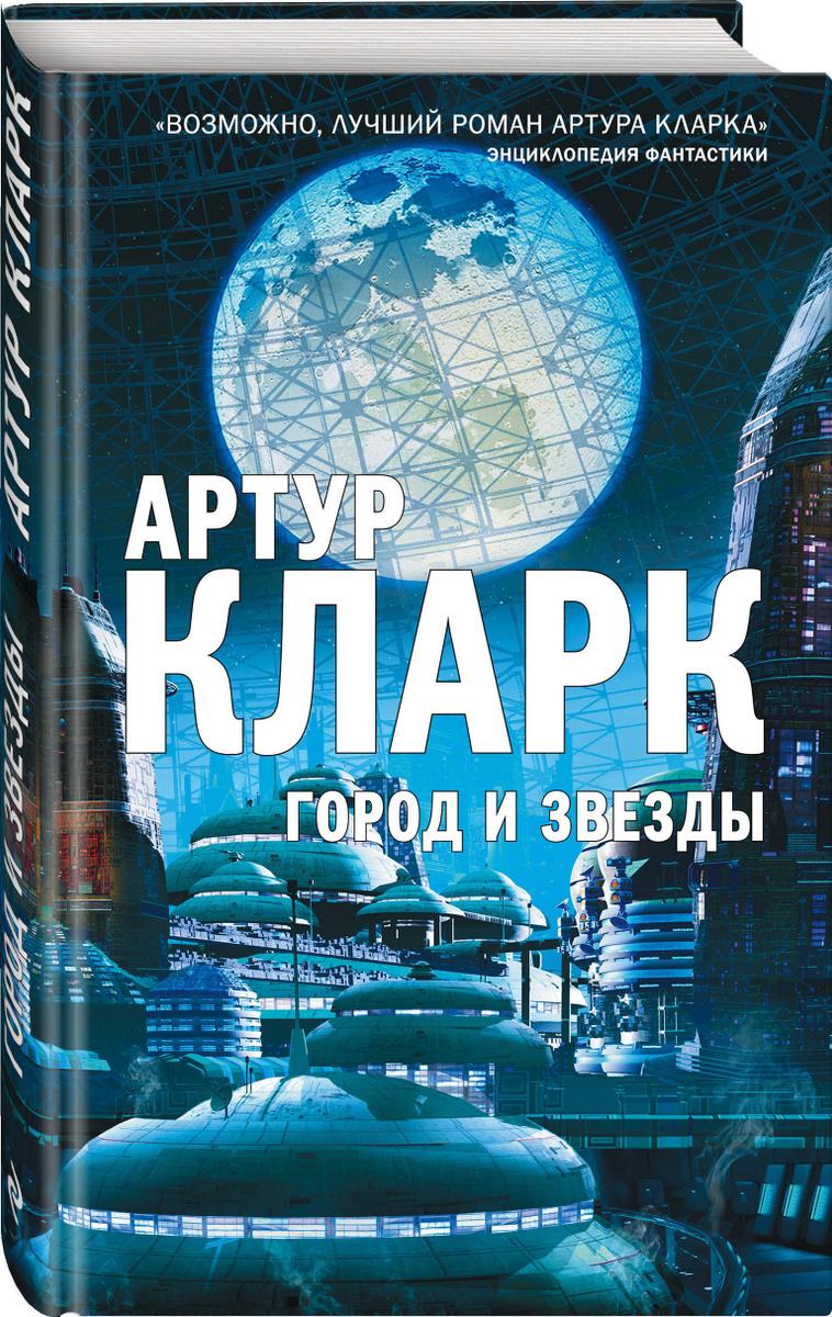 Город и Звезды | Кларк Артур #1