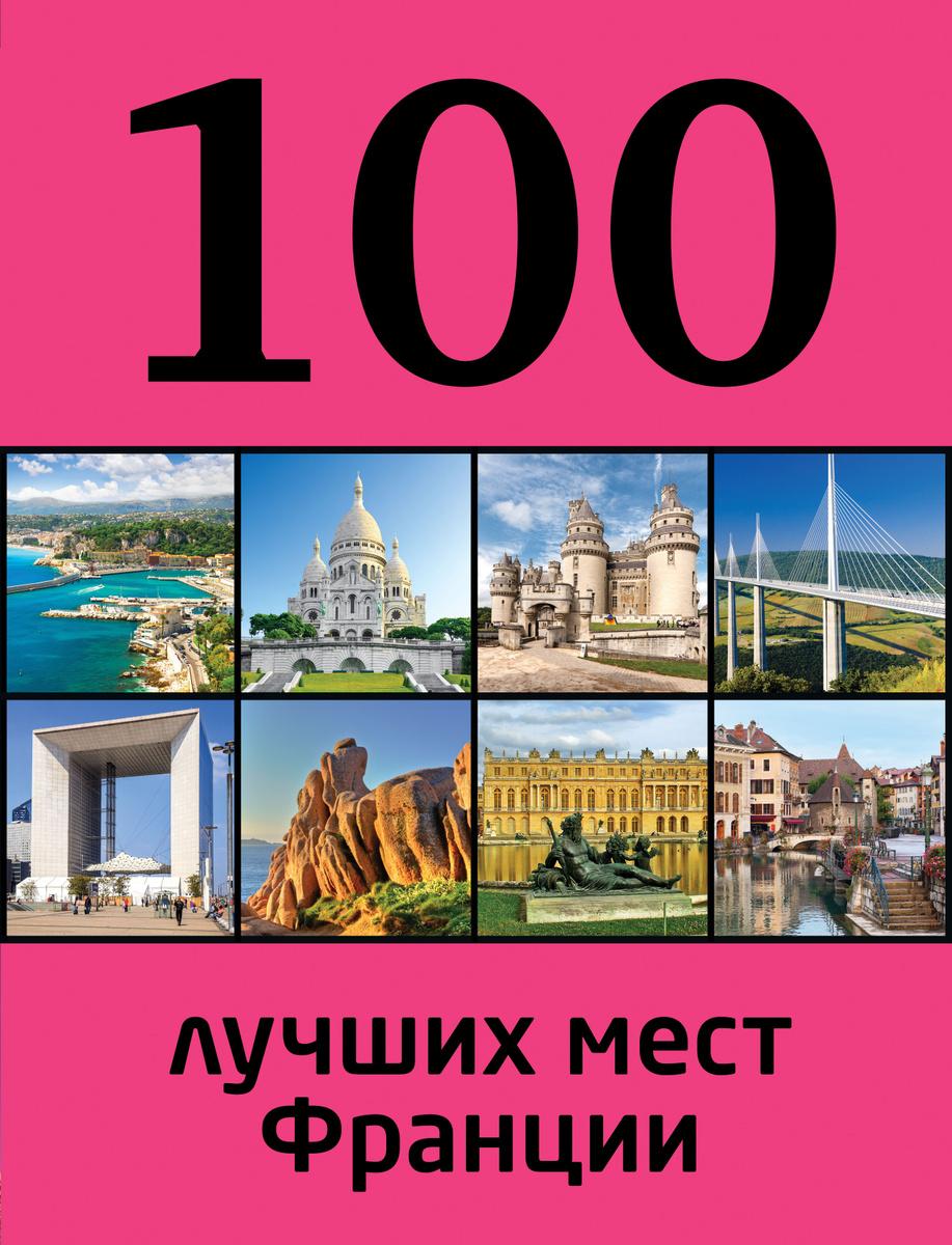 100 лучших мест Франции | Нет автора #1