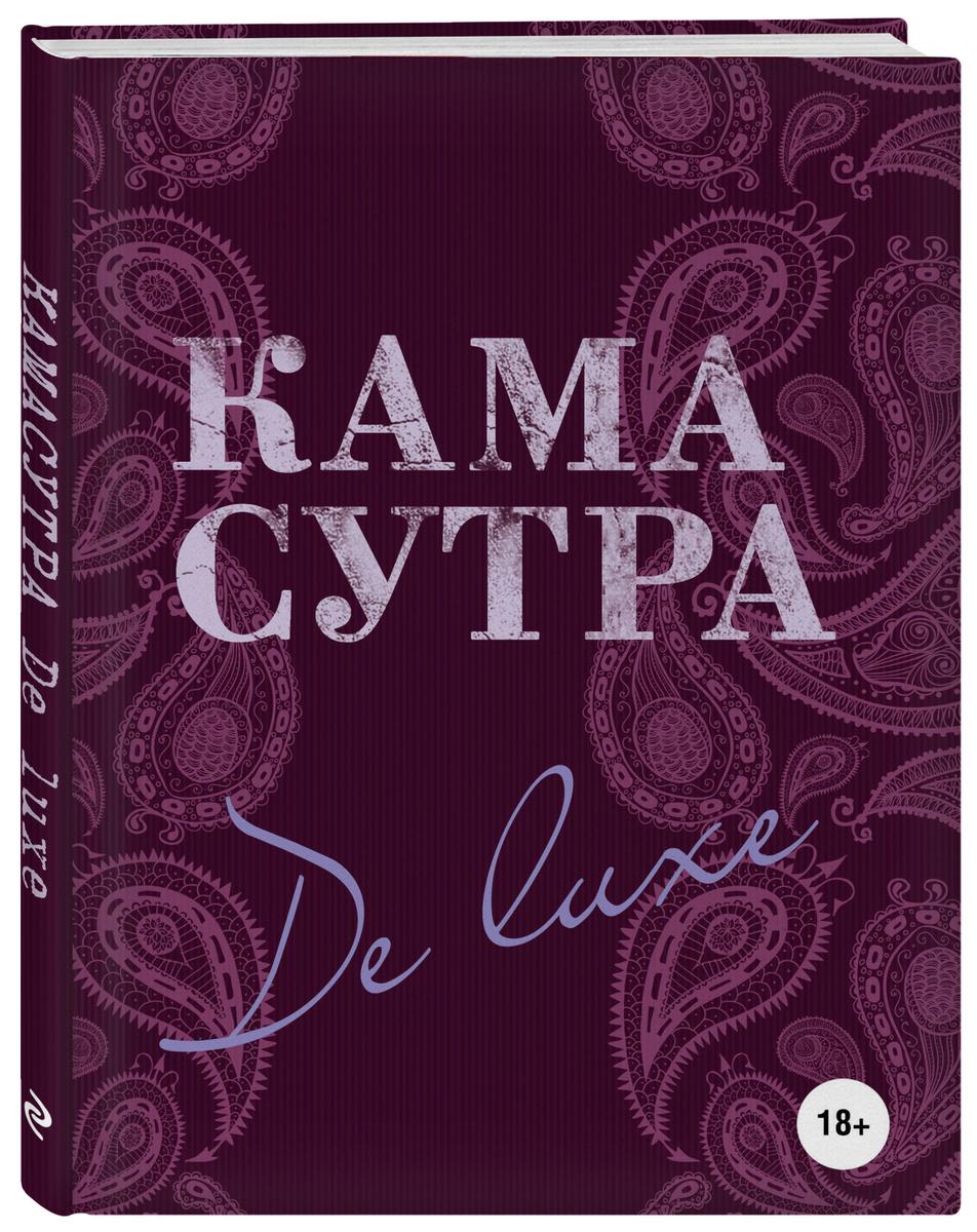 Камасутра De Luxe (новое оформление 18+) | Нет автора #1