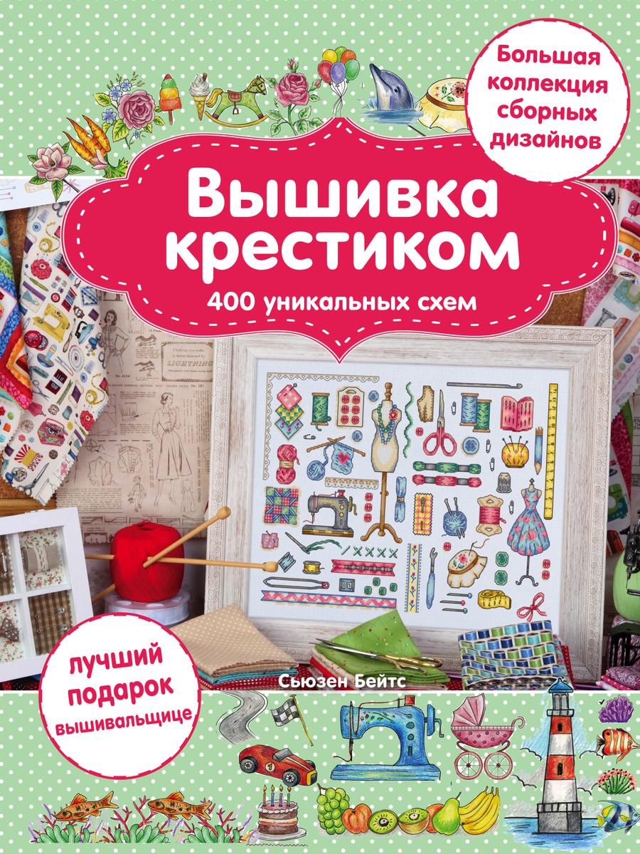 Вышивка крестиком. 400 уникальных схем. Большая коллекция сборных дизайнов | Бейтс Сьюзан  #1
