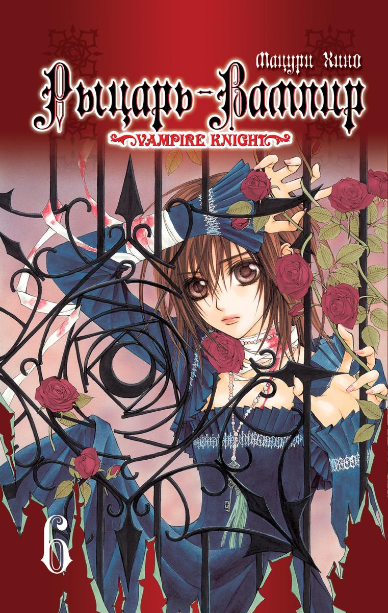 Рыцарь-вампир. Книга 6 | Хино Мацури #1