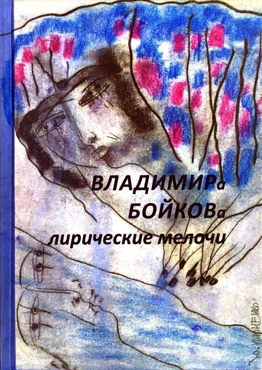 Лирические мелочи (1959-2019) | Бойков Владимир Николаевич #1