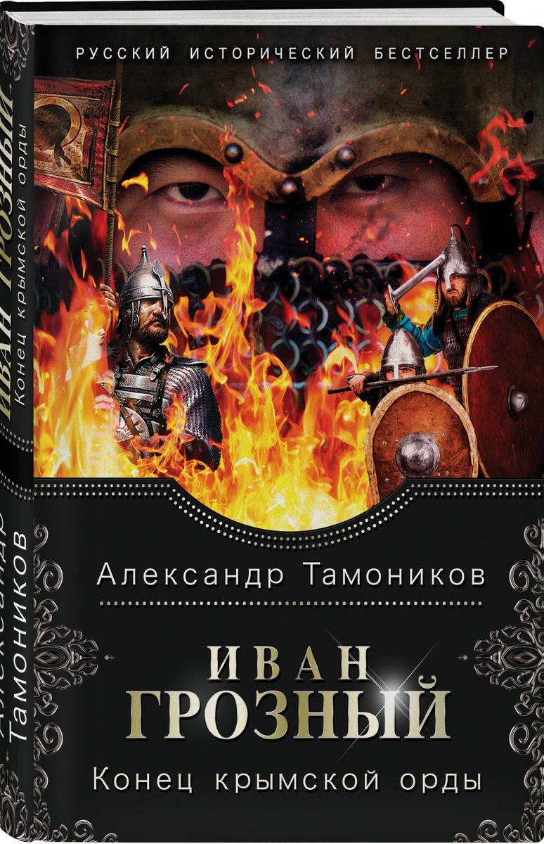 Иван Грозный. Конец крымской орды | Тамоников Александр Александрович  #1