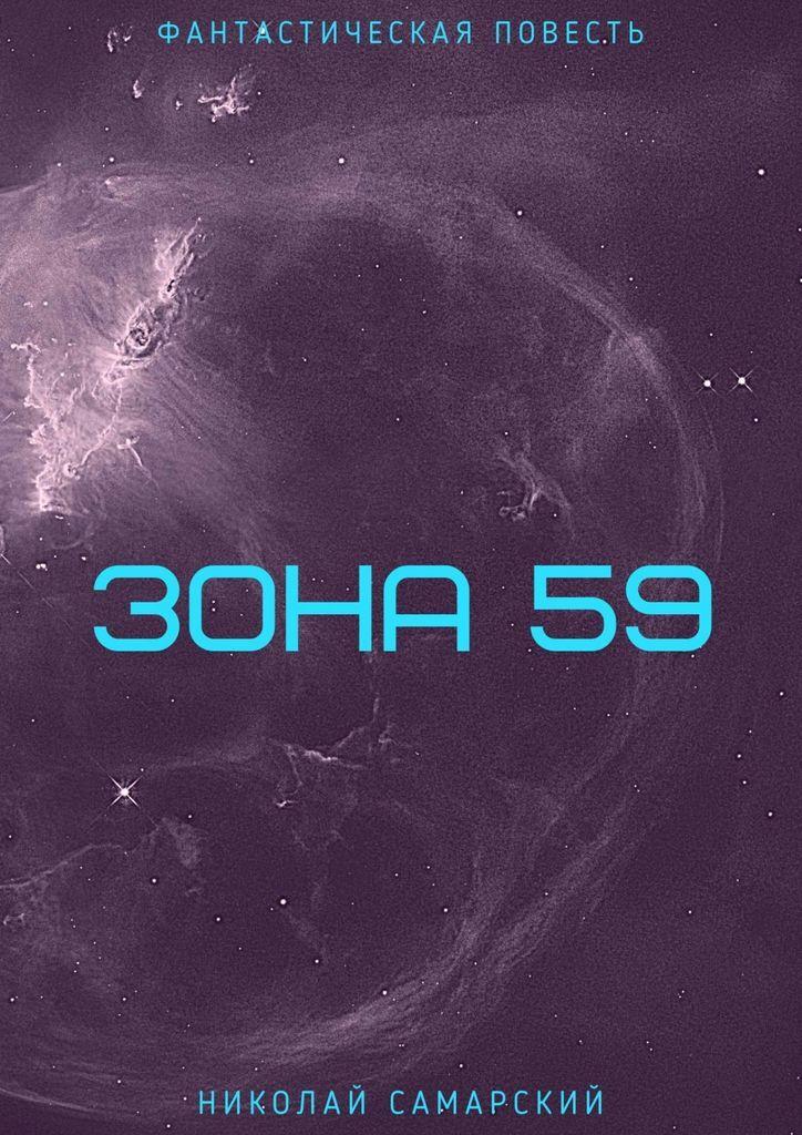 Зона 59 #1