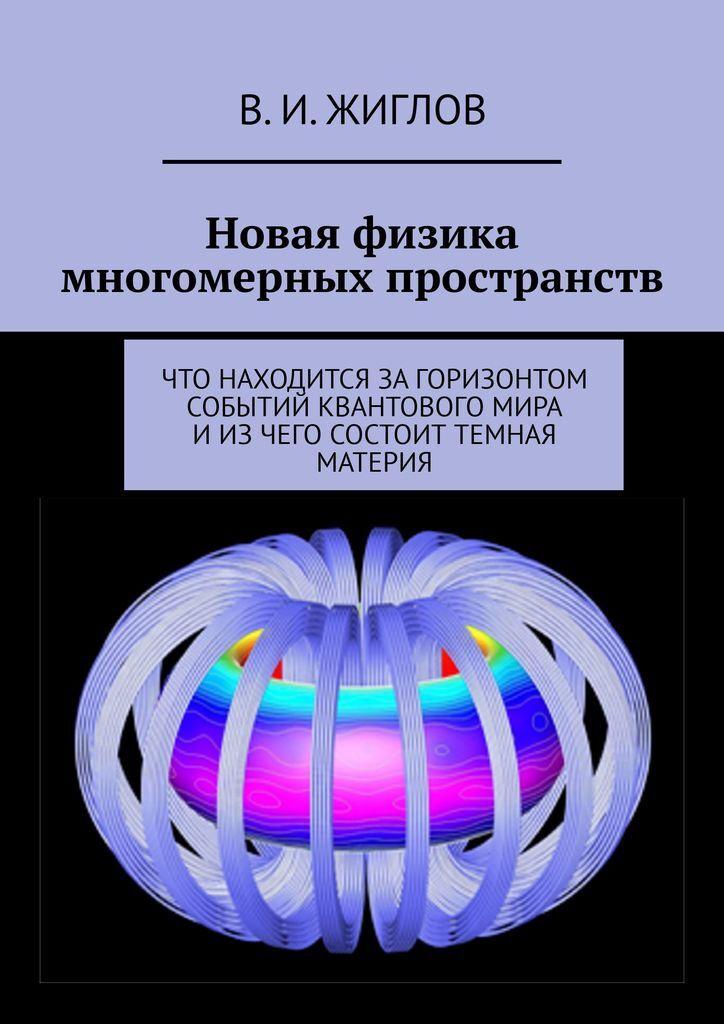 Новая физика многомерных пространств #1