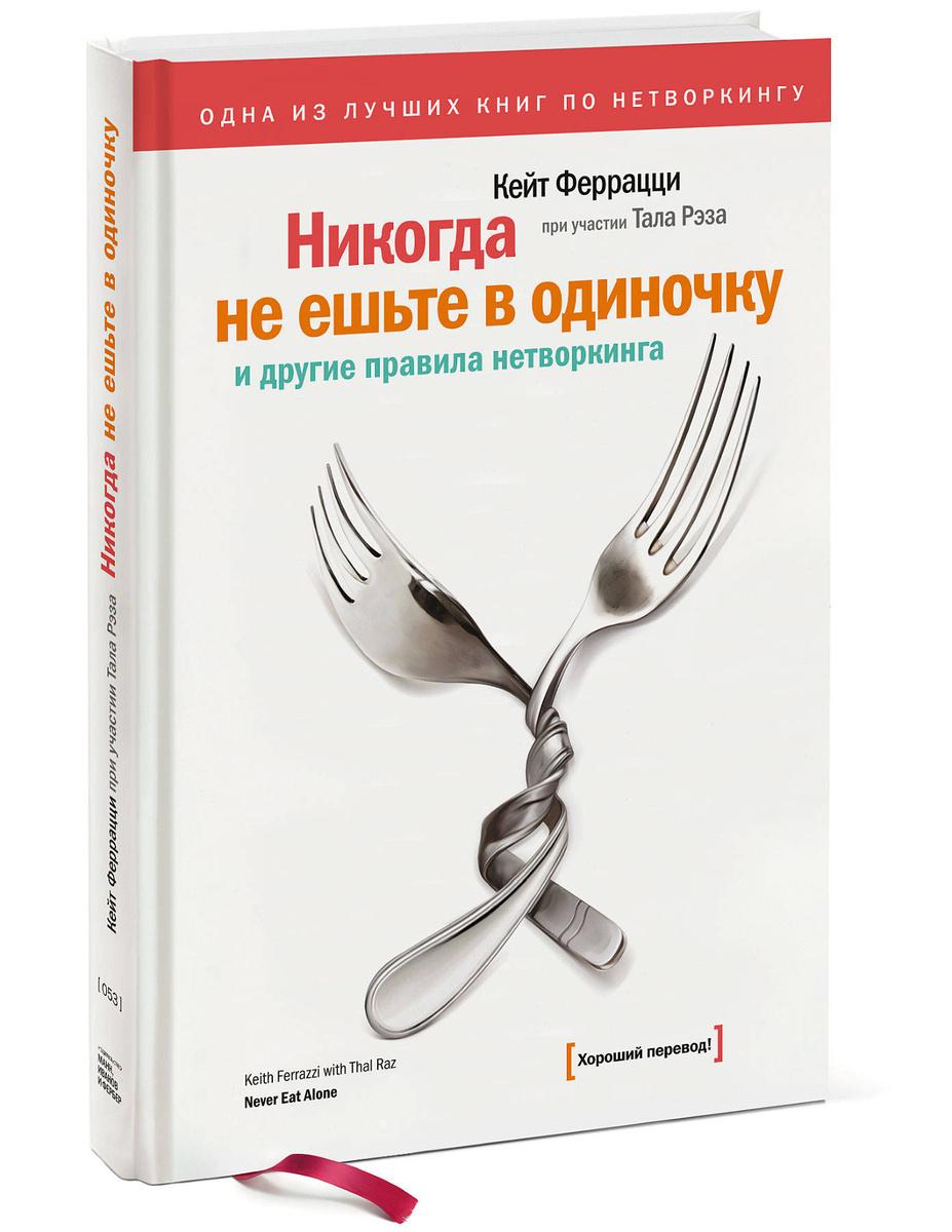 Никогда не ешьте в одиночку | Феррацци Кейт, Тал Рэз #1