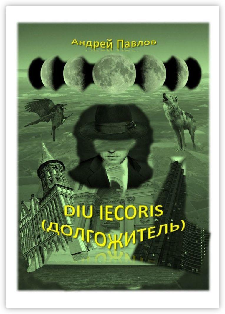 DIU IECORIS (ДОЛГОЖИТЕЛЬ) #1