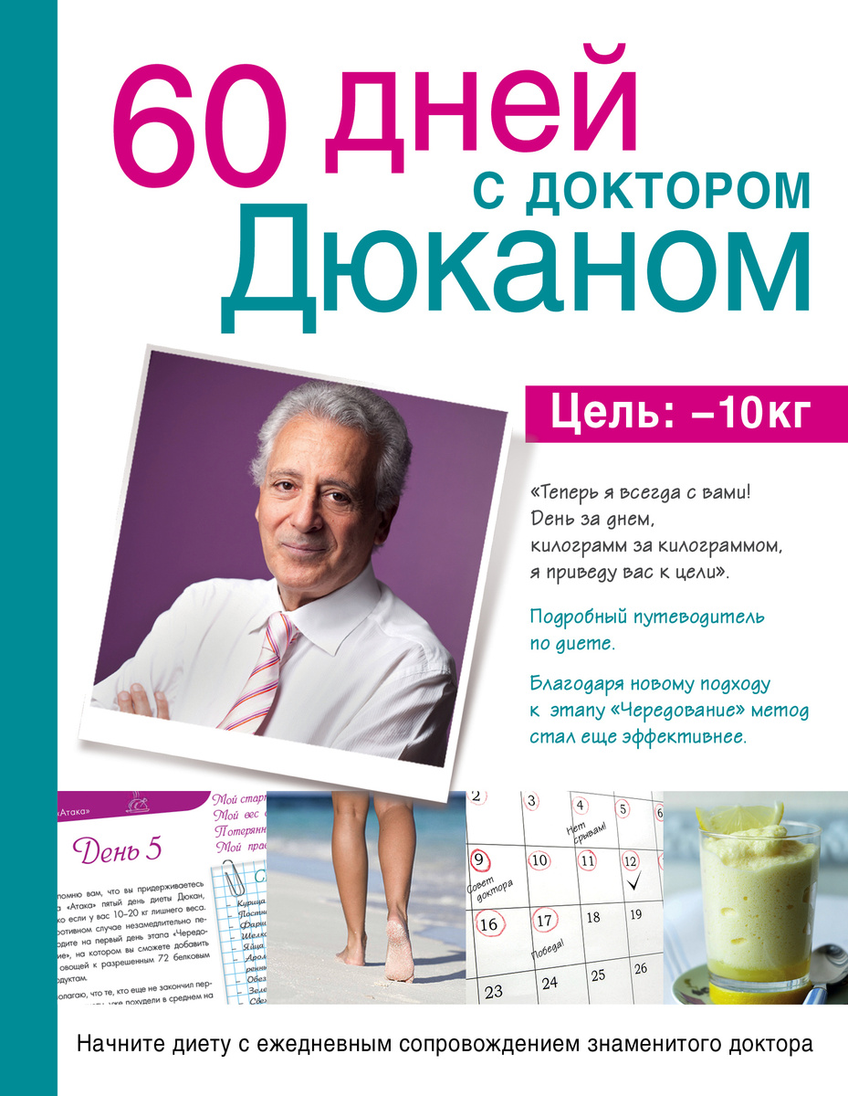 60 дней с доктором Дюканом / 60 jours avec moi   Дюкан Пьер #1