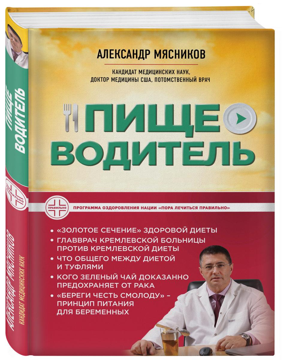 Пищеводитель   Мясников Александр Леонидович #1