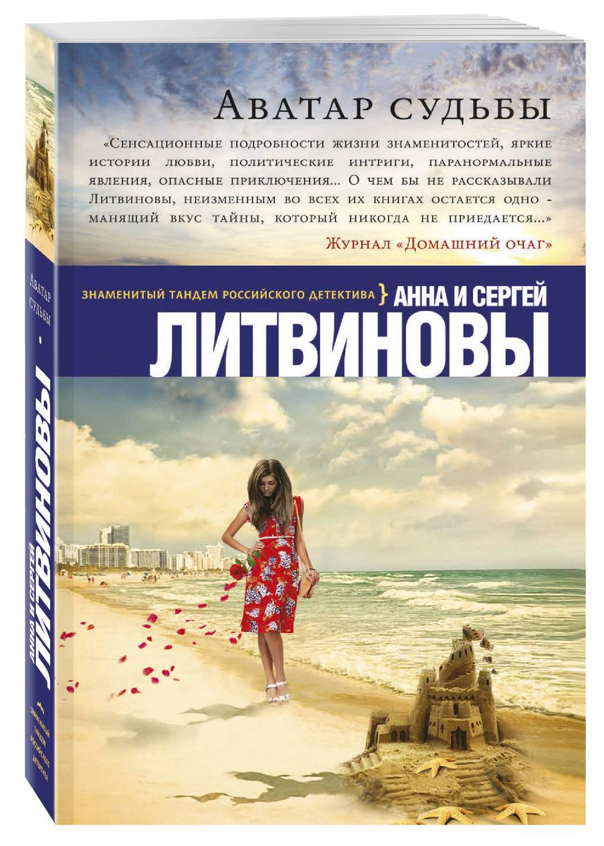 Аватар судьбы | Литвинов Сергей Витальевич #1