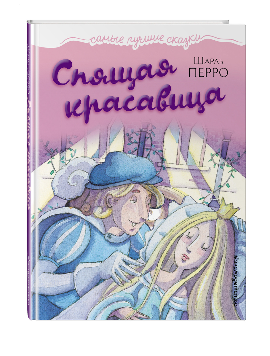 Спящая красавица / Morbide fiabe: La bella addormentata | Нет автора #1