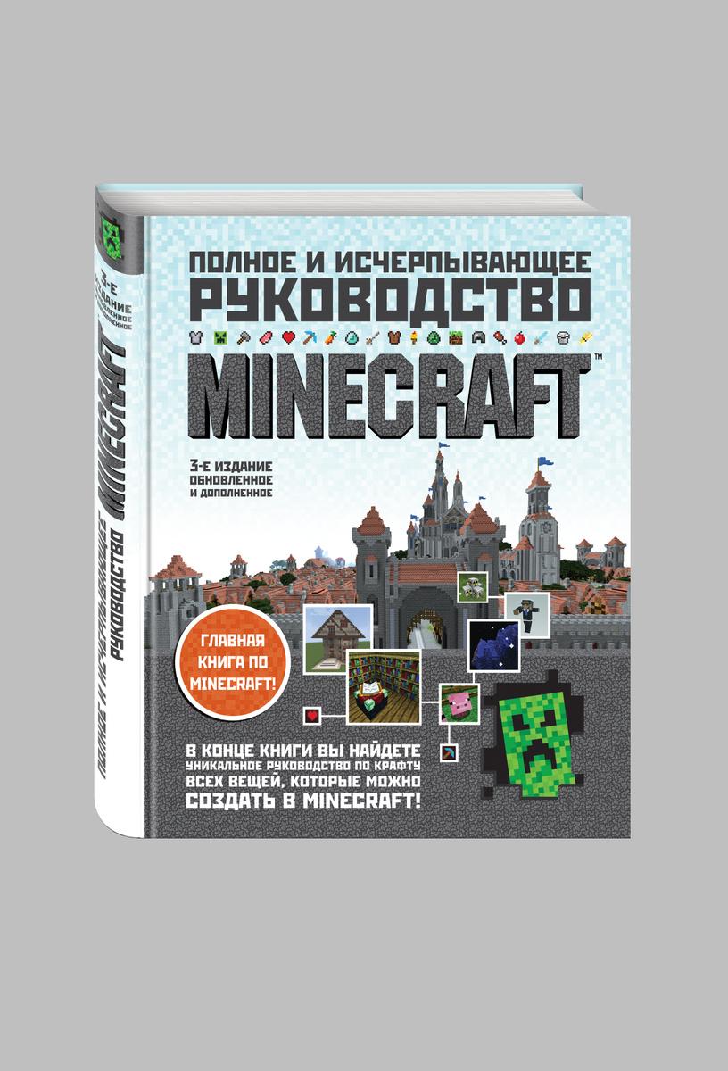 Minecraft. Полное и исчерпывающее руководство. 3-е издание (книга + наклейка) | Нет автора  #1