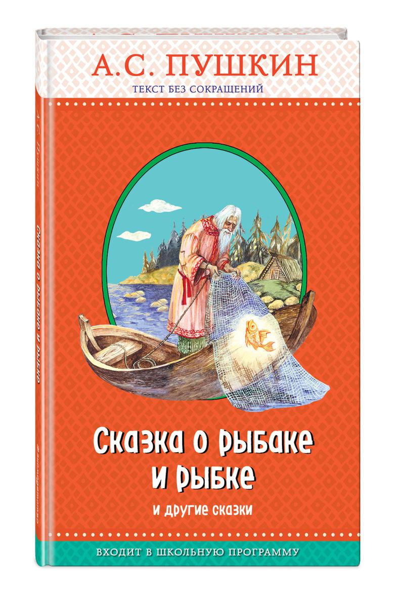 Сказка о рыбаке и рыбке и другие сказки (с крупными буквами, ил. А. Власовой)   Пушкин Александр Сергеевич #1