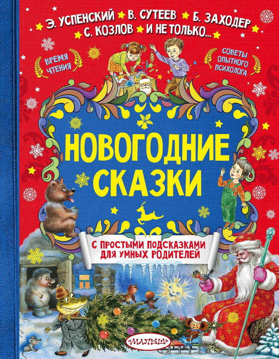 Новогодние сказки | Успенский Эдуард Николаевич, Терентьева Ирина Андреевна  #1