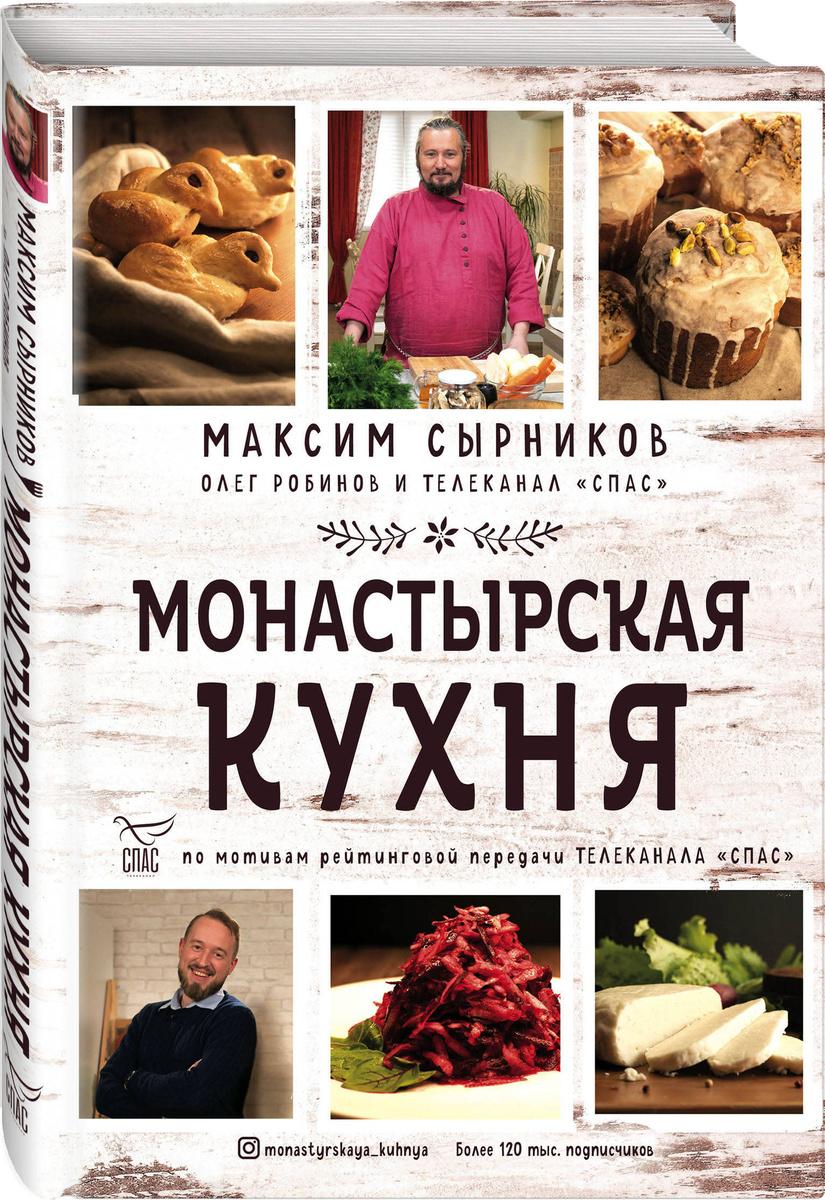 Монастырская кухня | Сырников Максим Павлович, Робинов Олег Юрьевич  #1