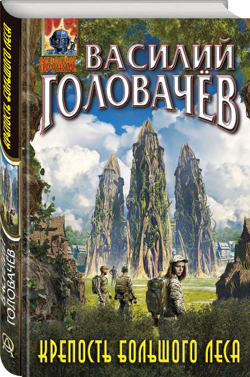 Крепость большого леса | Головачёв Василий Васильевич #1