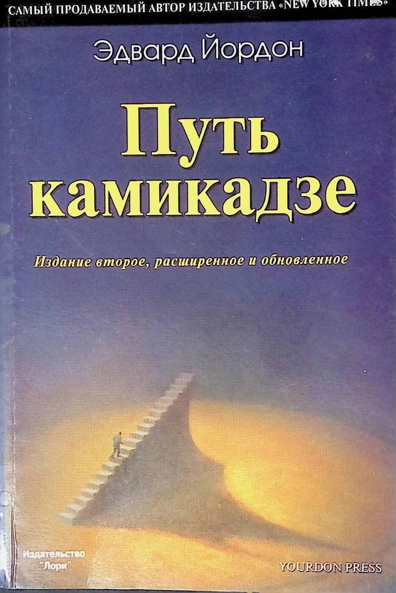 Путь камикадзе #1
