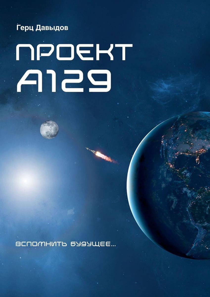 ПроектА129   Давыдов Герц #1