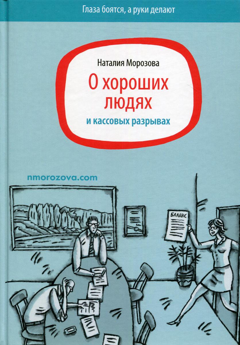 О хороших людях и кассовых разрывах | Морозова Наталия Николаевна  #1