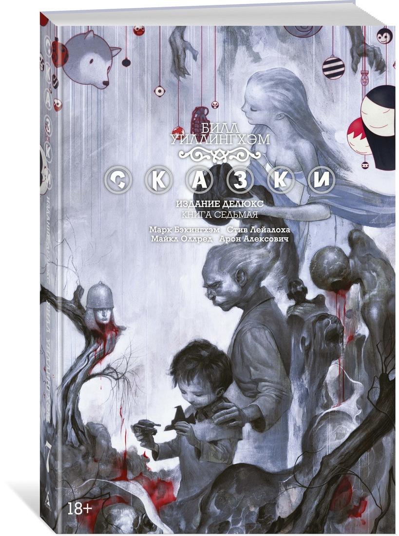 Сказки. Книга 7 | Уиллингхэм Билл #1