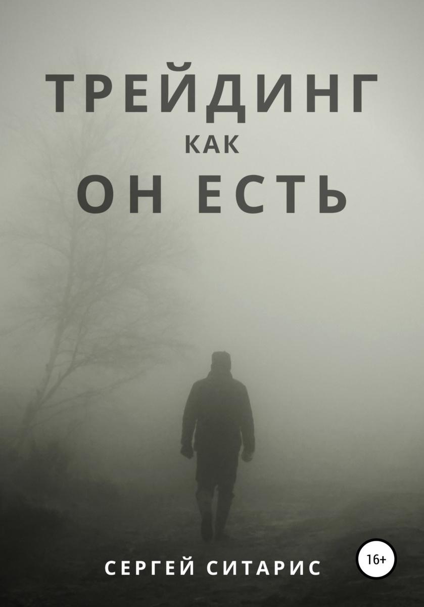 Трейдинг как он есть | Ситарис Сергей #1