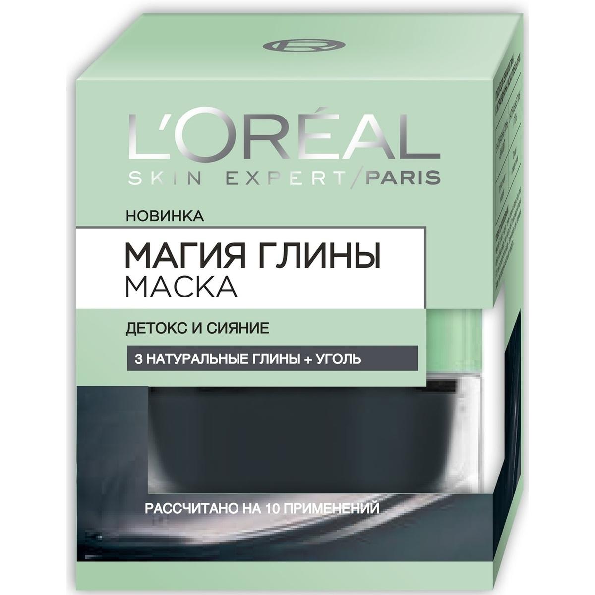 """L'Oreal Paris Маска для лица """"Магия Глины"""" детокс и сияние, с углем, для всех типов кожи, 50 мл  #1"""