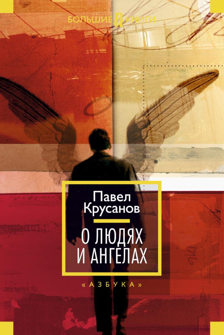 О людях и ангелах | Крусанов Павел #1