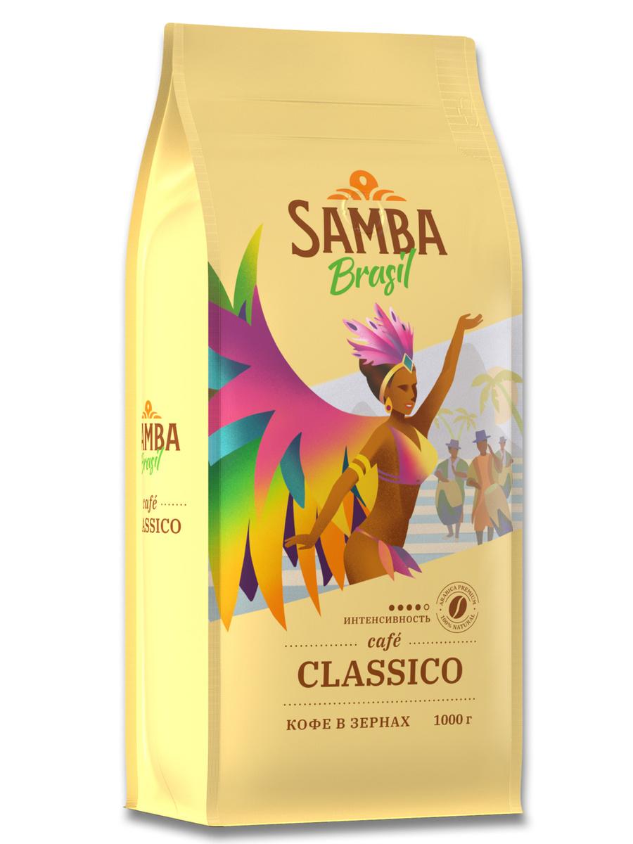 Кофе в зернах Samba Cafe Brasil CLASSICO, арабика, робуста, средняя обжарка,1000 гр  #1