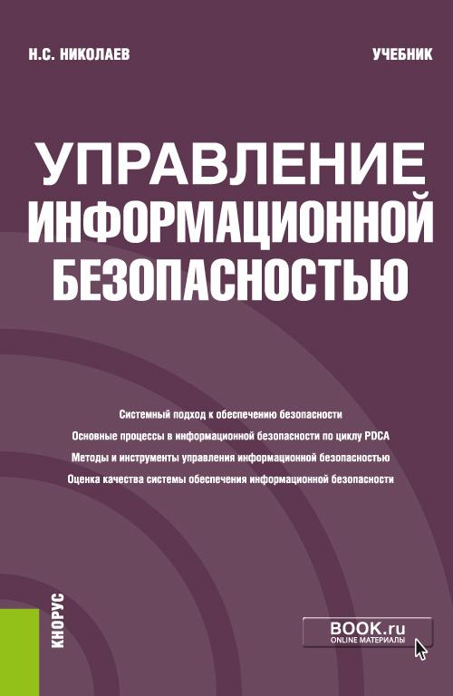 Управление информационной безопасностью. (Бакалавриат). Учебник | Николаев Николай Степанович  #1